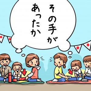 運動会お弁当アイデア